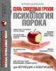 7 sin book